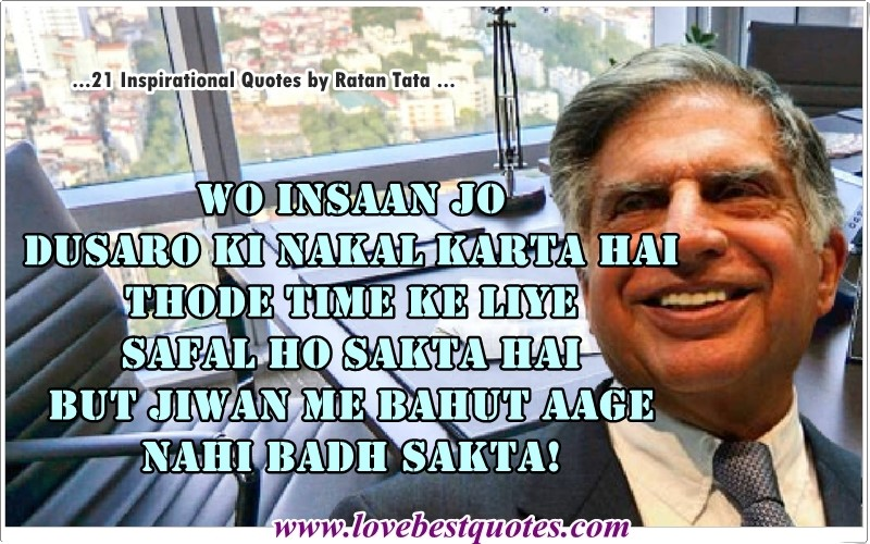 ratan tata quotes employees
